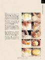 田口護「Café Bach」咖啡甜點大全:經典老鋪巴哈咖啡館的正統甜點基礎技巧與63道圖解食譜,咖啡之神獨門搭配心法,一起感受咖啡與甜點共譜出的相乘美味