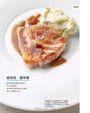 法式料理名廚配菜技法大全:100+創意蔬菜料理與肉類海鮮食譜,以法式正統烹調手藝展現食材特性,大廚親授法式配菜料理的獨到搭配心法與擺盤設計
