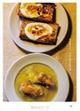 湯與麵包:運用季節食材變化出暖心又豐盛的48種輕食套餐