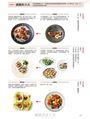 請問料理教室 今天吃什麼?:40年人氣不墜東京料理教室私藏食譜,從日常到宴客,超過100道日、西、中式Best料理,天天變化餐桌菜色