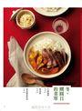 愛上鑄鐵鍋3:煎、煮、炒、炸、蒸,72道經典又好吃的STAUB和食料理