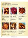 翻轉蛋糕:4種基底麵糊x別出心裁的排列手法,3步驟封存鮮果好滋味,做出30道香甜美味水果蛋糕!