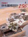 齊藤謠子拼布圖樣設計156