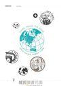 橡皮章玩遊世界:世界各國旅遊圖案集(附光碟)