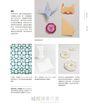 玩紙趣:切、雕、折、貼,21位世界頂尖紙藝家的手作藝術與創作祕技