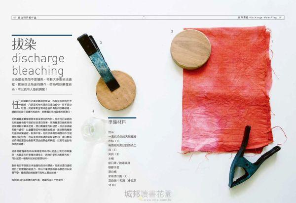 紮染技法與風格全書—學會紮、染、浸,在自家廚房就能創造出迷人多變的色彩與圖案