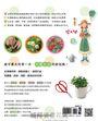 在家採收有機無農藥蔬菜:盆栽小空間種出30種健康安心的幸福蔬菜