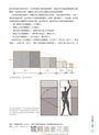 認識你的家:法國建築師教你運用自然能量蓋出健康安心好住宅