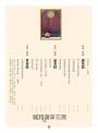尋味˙中國茶