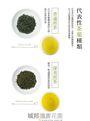 尋味.日本茶