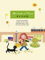 東京START!手繪散步美術館: 跟著繪本走!藝術、咖啡、雜貨,18條收獲滿載的私藏日本散步祕境