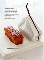 廚房裡的包裝設計:超過150 個從基本技巧延伸,可以不斷變化創新的料理包裝術+40 道可口溫馨的甜點食譜
