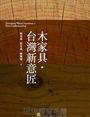 木家具.台灣新意匠