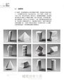 設計摺學2:從完美展開圖到絕妙包裝盒,設計師不可不知的立體結構生成術