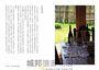 開瓶:林裕森的葡萄酒飲記