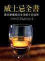 威士忌全書:最完整權威的全球威士忌指南