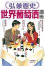 弘兼憲史世界葡萄酒講座