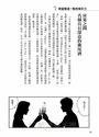 弘兼憲史雞尾酒&酒吧入門講座