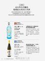 日本酒圖鑑:超過300間百年歷史酒藏,402支經典不墜酒款,品飲日本酒必備知識與最新趨勢!