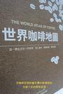 世界咖啡地圖