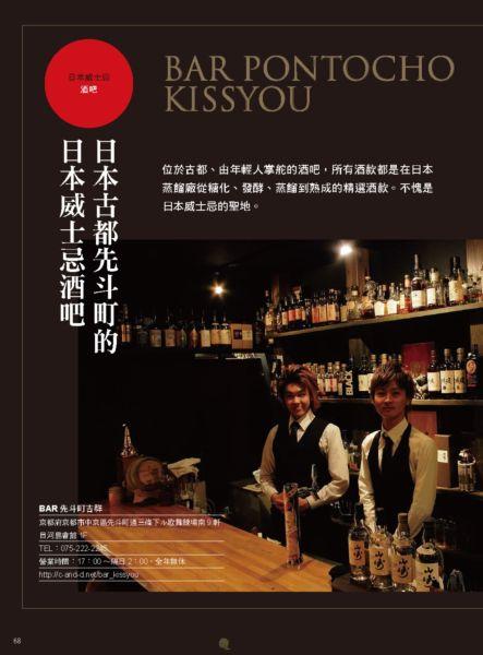新世紀日本威士忌品飲指南:深度走訪品牌蒸餾廠, 細品超過50支經典珍稀酒款, 帶你認識從蘇格蘭出發、邁入下一個百年新貌的日本威士忌。