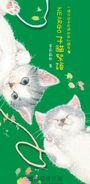 貓國物語復刻珍藏版:貓國物語+子貓絮語+貓城小事