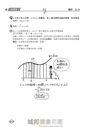圖解建築的數學‧物理教室