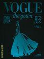 VOGUE百年時尚專題系列:禮服