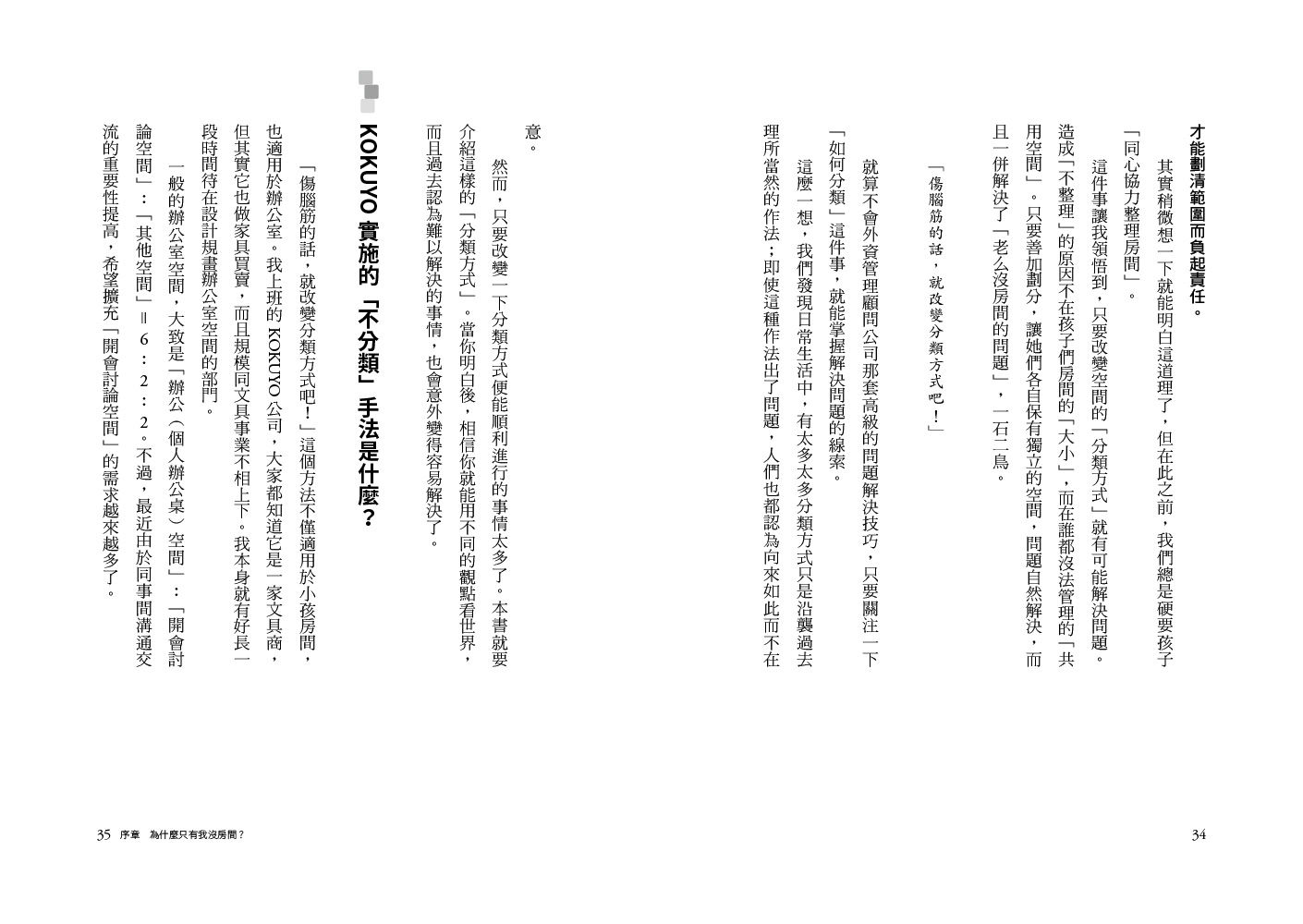傷腦筋的話,就改變分類方式吧!:日本經典文具品牌KOKUYO善用四大類型分類法,解決整理收納、空間規劃、商品定位、顧客資料管理各種難題