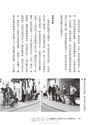 借鏡德國:一個台灣人的日耳曼觀察筆記