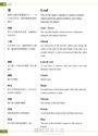 植物學中英百科圖典