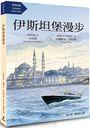 伊斯坦堡漫步(《歐赫貝奇幻地誌學》國際名家法蘭斯瓦.普拉斯最新插畫力作)