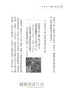 絆──後311,日本社會關鍵詞