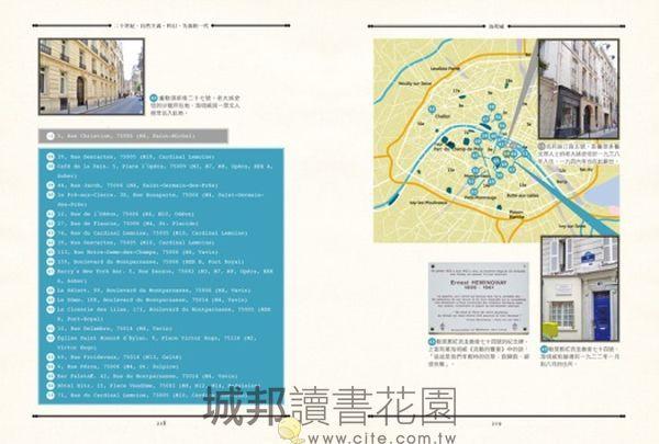 巴黎文學散步地圖