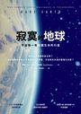 寂寞的地球:宇宙唯一有複雜生命的行星