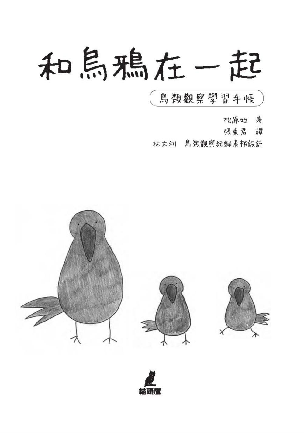 烏鴉的教科書+鳥類觀察手帳雙套書