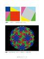 萬物皆數:諾貝爾物理獎得主探索宇宙深層設計之美