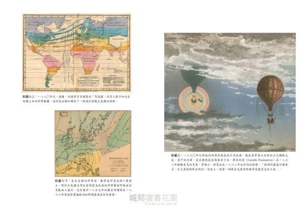 預見未來的人:氣象預報先驅與天氣實驗