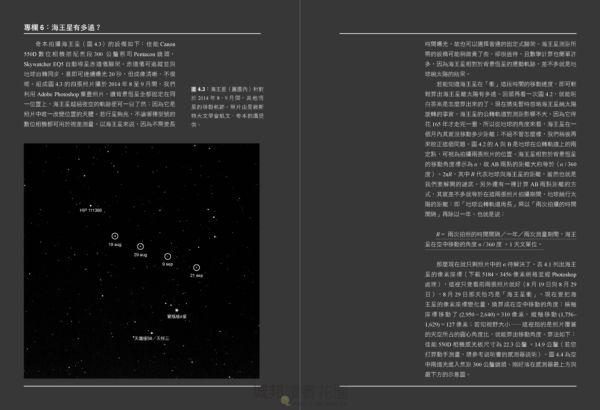 完全宇宙指南:物理大師帶你在家丈量地球、探索宇宙(78張全彩大圖詳解天文理論)
