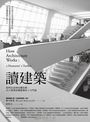 讀建築:從柯比意到安藤忠雄,百大案例看懂建築的十大門道