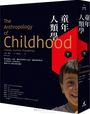 童年人類學(上下冊)