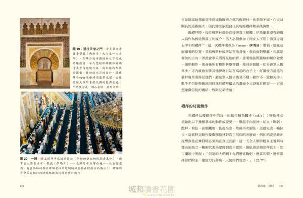 伊斯蘭新史:以10大主題重探真實的穆斯林信仰(隨書附贈伊斯蘭歷史年表、時間軸精美拉頁)