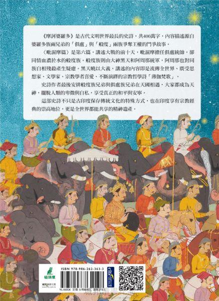摩訶婆羅多.毗濕摩篇.薄伽梵歌(梵文直譯經典版)