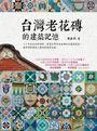 台灣老花磚的建築記憶