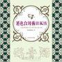 著色台灣舊日風情:用畫筆體驗老花磚的美感與創意