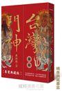 台灣門神圖錄 (全新增訂專業典藏書盒版)(拆封不退)