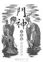 台灣門神出入平安海報盒(六組海報+門神小履歷,附精美對開書盒)(拆封不退)