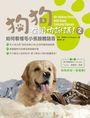 狗狗在跟你說話!2 如何看懂毛小孩肢體語言