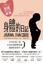 身體的日記(2016年第二屆台灣法語譯者協會翻譯首獎作)